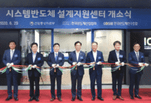 Photo of Design Support Center in Pangyo stimulates semiconductor chip development